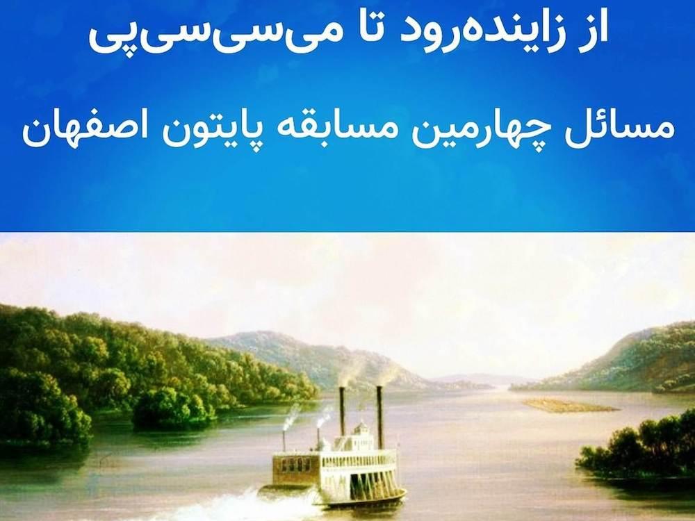 مسائل چهارمین مسابقه پایتون اصفهان
