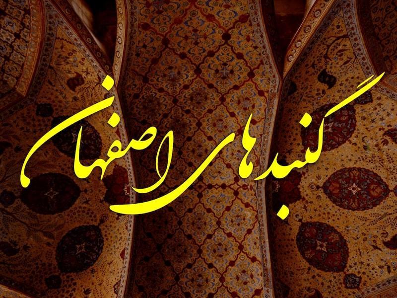 گنبدهای اصفهان: ساخت یک اَپ با کیوی